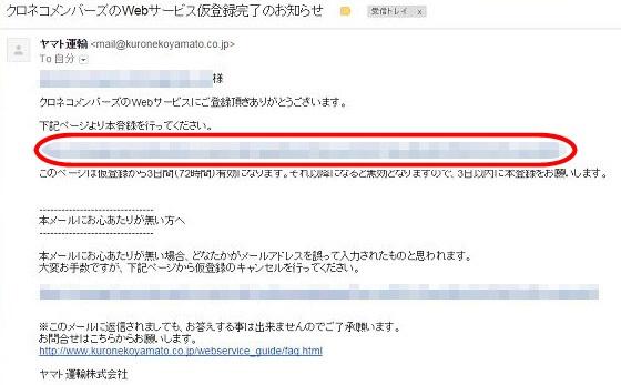 03-yamato-mail