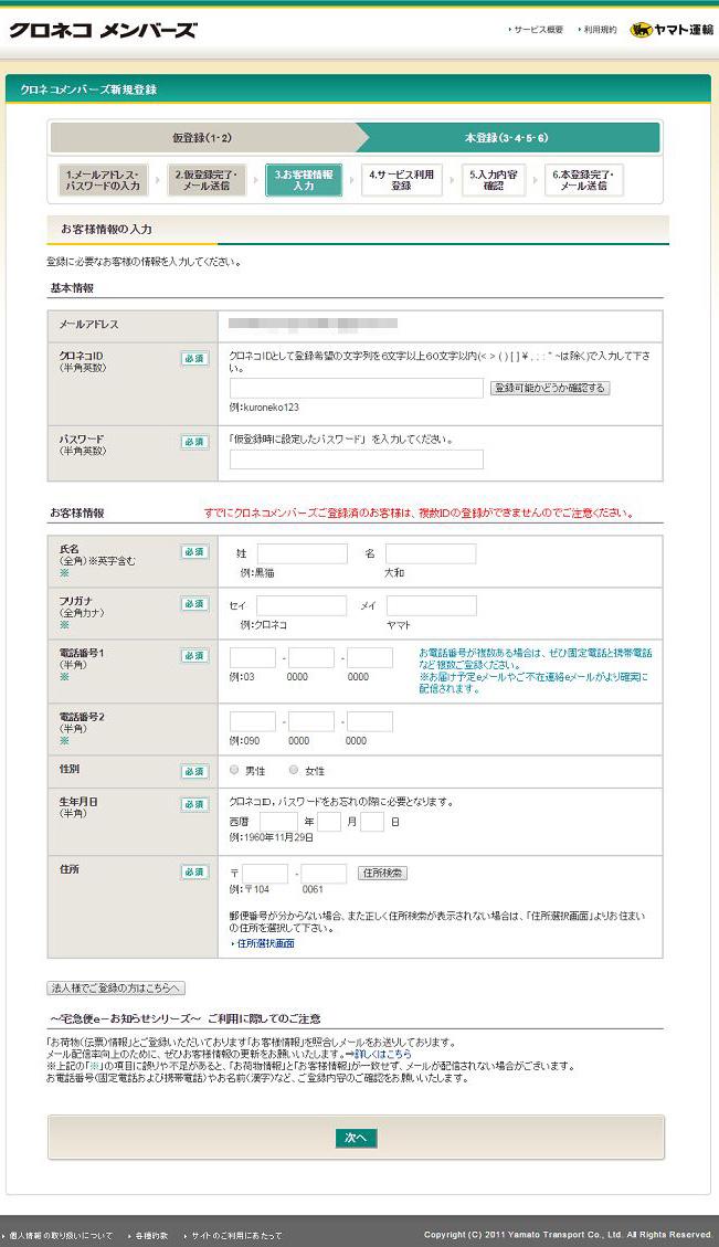 04-yamato-register-1