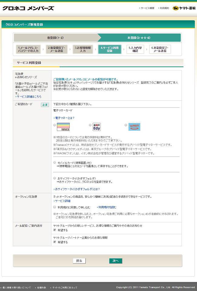 05-yamato-register-2