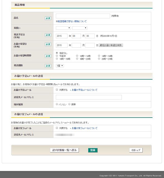 10-yamato-c2-input-2